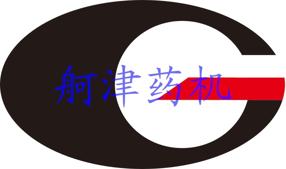 天津舸津制药机械有限公司