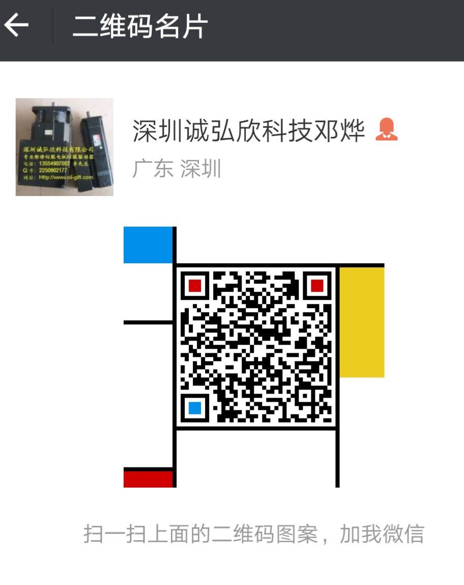 深圳市诚弘欣科技有限公司