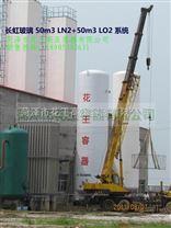菏澤花王液態二氧化碳儲罐
