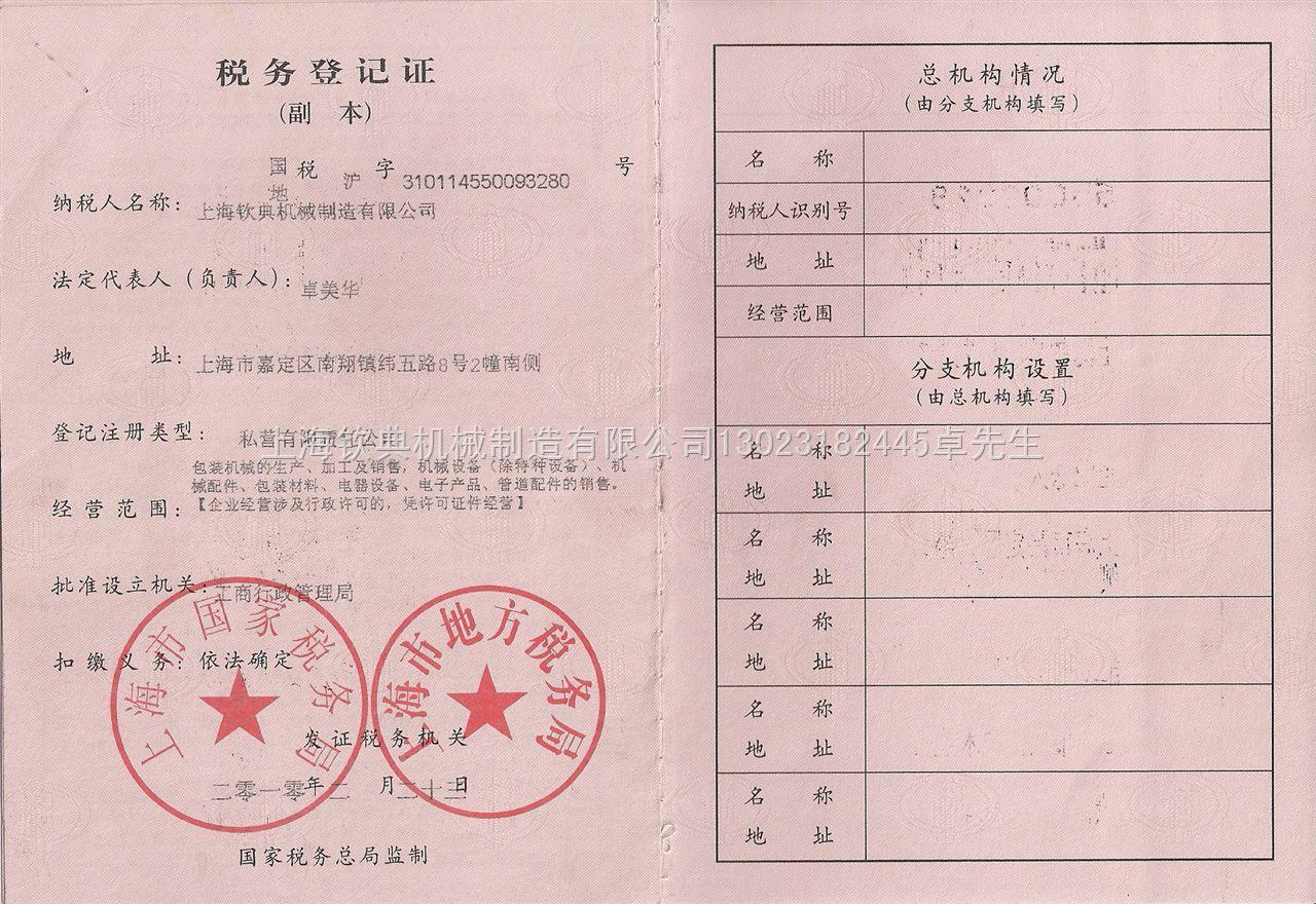 上海钦典税务登记证