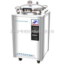 不銹鋼立式壓力蒸汽滅菌器 上海申安翻蓋式LDZX-50FBS滅菌器