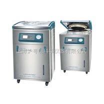 全不銹鋼立式壓力蒸汽滅菌器 LDZM-80KCS智能型上海申安滅菌器