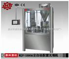 NJP-1500A全自动胶囊充填机