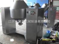 双锥回转真空干燥机生产商,销售双锥回转真空干燥机