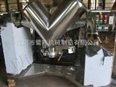 V型粉末混合機 食品粉末加工設備 立式混合機