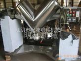 100L-供应现货100型V混合机 粉料混合机 V型粉体物料混合机