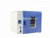DHG-9240A台式电热恒温鼓风干燥箱 数显干燥箱烘箱 不锈钢内胆干燥箱老化箱
