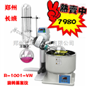 R-1001-VN-2013年Z后一个季度特价小型旋转蒸发仪R-1001-VN