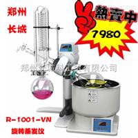 R-1001-VN2013年后一个季度特价小型旋转蒸发仪R-1001-VN