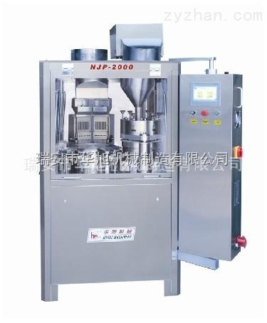NJP--2000型全自动胶囊充填机