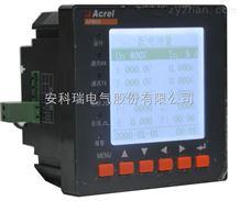 安科瑞APMD520/C两路通讯电力质量分析仪表