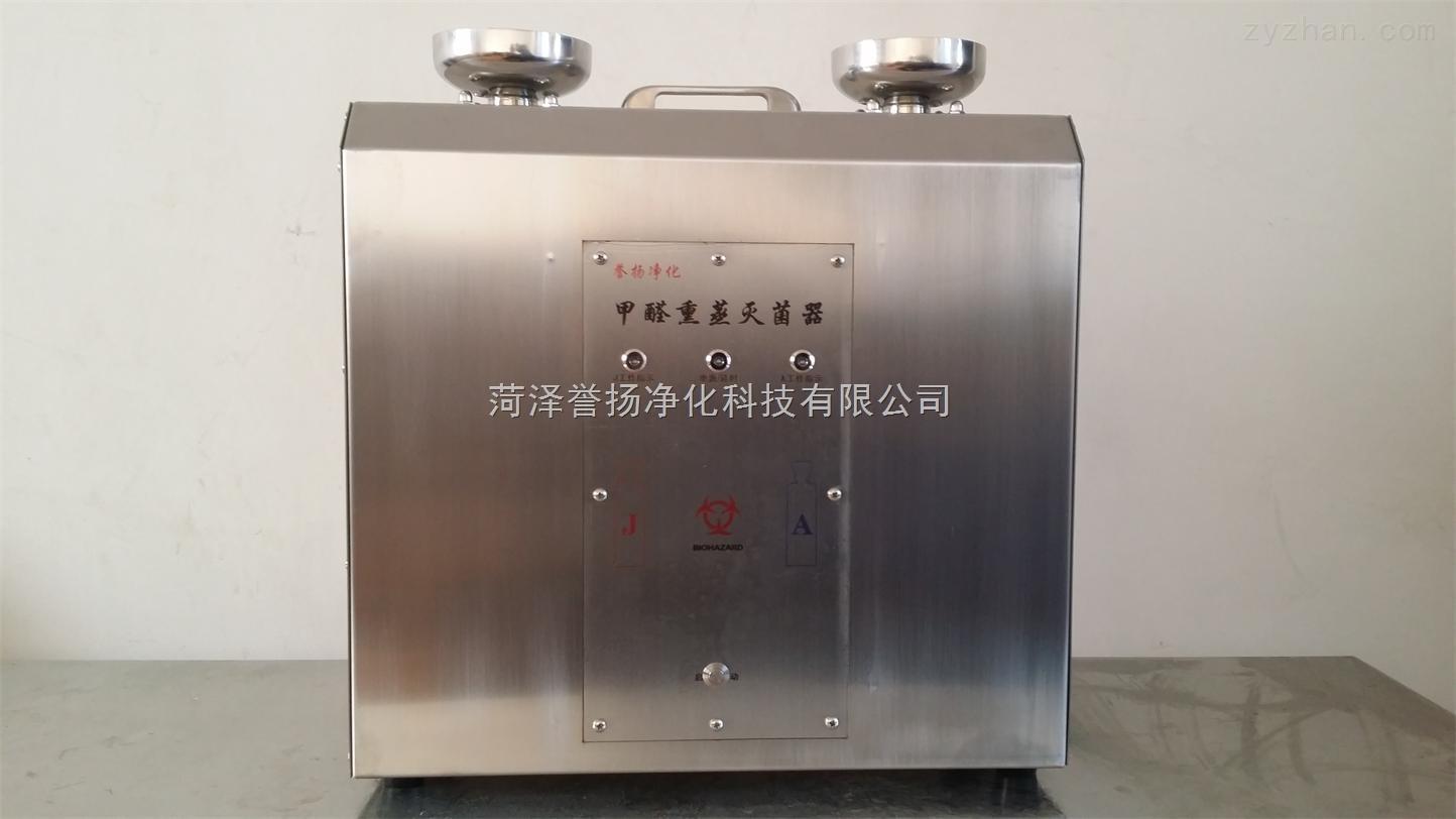 JA-2LY福尔马林熏蒸灭菌器