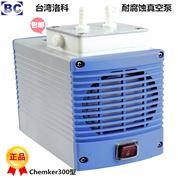 台湾洛科 Chemker300 Chemker410 Chemker411 耐腐蚀真空泵