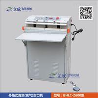 BHLC-Z600型外抽式多功能真空(充氣)包裝機 外抽真空機 氣動真空機