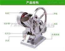 电动单冲压片机/实验室专用压片设备