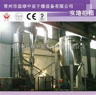 沸石粉烘干专用SXG系列旋转闪蒸干燥机