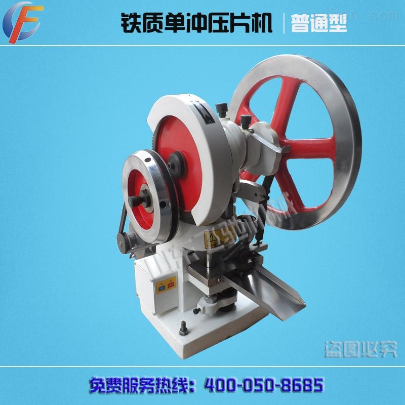DYP-5-奶片压片机 小型电动压片机