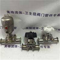 大口径卫生级快装隔膜阀厂家、盖米卫生级隔膜阀价格