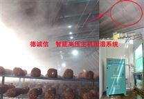 食用菌喷雾加湿器