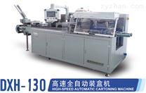 DXH-130 全自動裝盒機