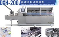 DXH-200   高速自動裝盒機