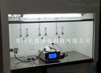 长留净化CL-6A3B标准粒子发生校准器