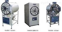 滨江医疗高压蒸汽灭菌器WS-200YDA