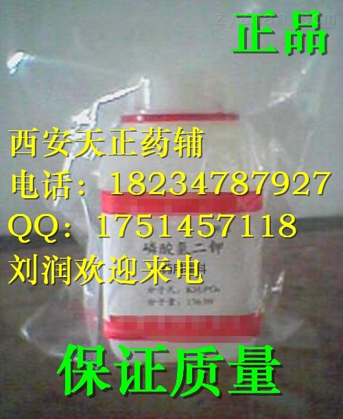 医药用级 磷酸氢二钠(辅料十二水)质量保证500g起订 药辅级别 磷酸氢二钠