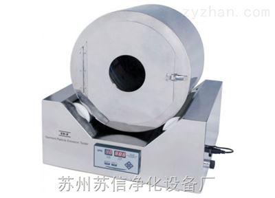 苏信SX-Z洁净织物发尘测试台