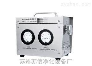 SX-D100苏信环境SX-D100稀释器