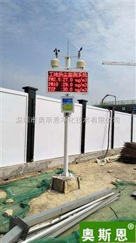 全自动OSEN-YZ工地扬尘噪声实时在线监测设备