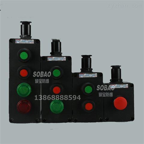 批发A1、A1D1、A2D1、A2、A3防爆防腐控制按钮