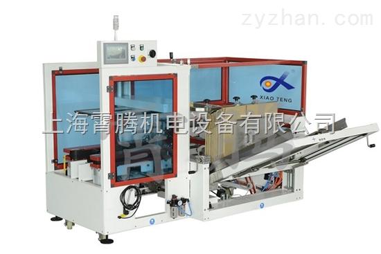 XT-K20TX-自动纸箱成型机