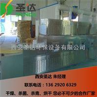 SD20HZ镍黄铁矿微波干燥机西安圣达厂家直销