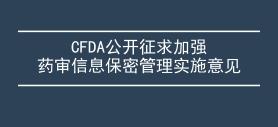 CFDA公开征求加强药审信息保密管理实施意见