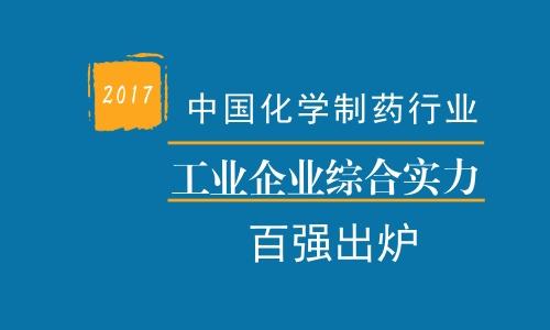 2017中国化学制药行业工业企业综合实力百强出炉