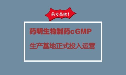 药明生物制药cGMP生产基地正式投入运营