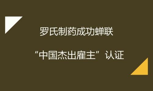 """罗氏制药成功蝉联""""中国杰出雇主""""认证"""