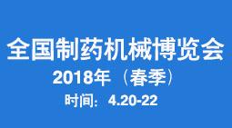 第55届(2018年春季) 全国制药机械博览会