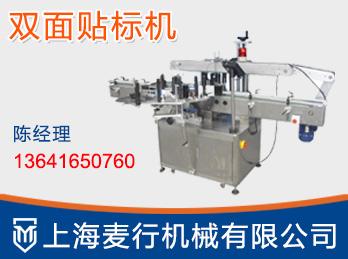 上海麦行机械有限公司