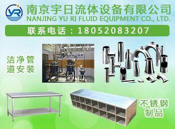 南京宇日流体设备有限公司