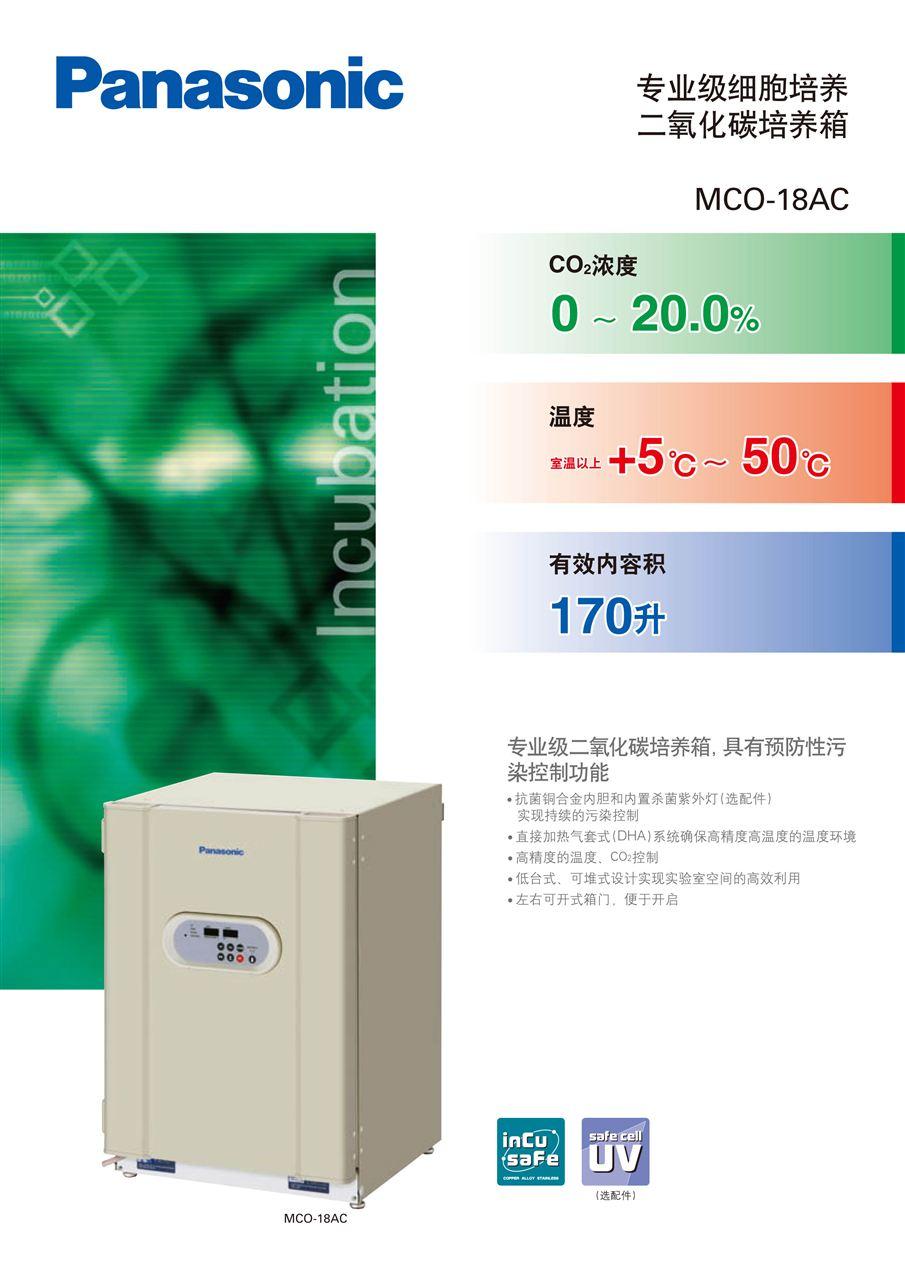 日本三洋二氧化碳培养箱比赛默飞CO2培养箱强在哪里?