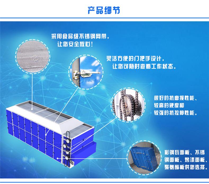 国信网带式山楂片烘干机细节
