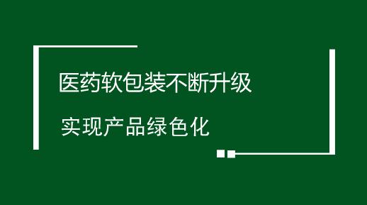医药软包装麦片v医药实现医药绿色化_理想软包产品牌不断图片